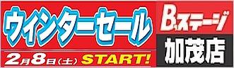 アウトレットB,ステージ加茂店の最新チラシ